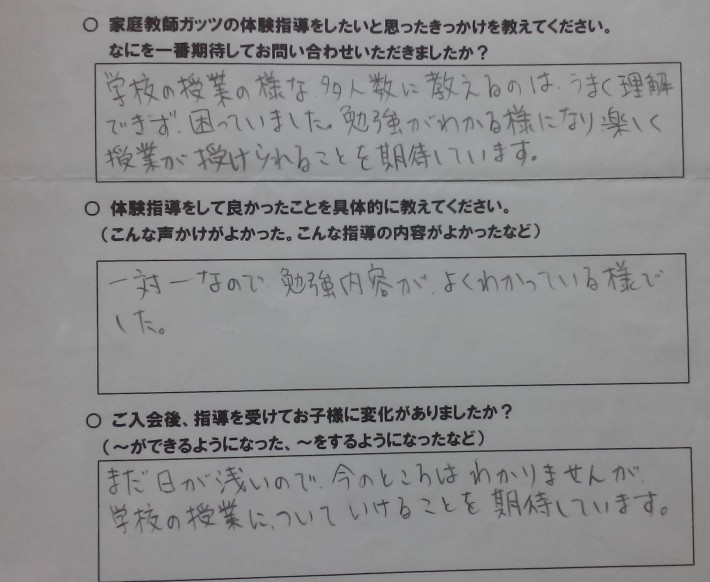 体験アンケート③