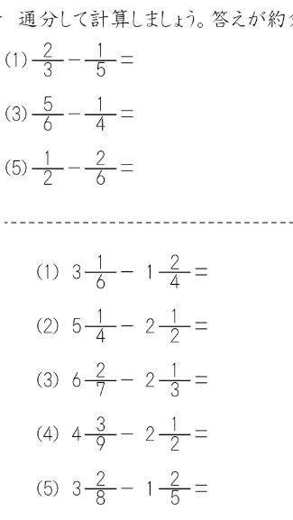 分数の引き算