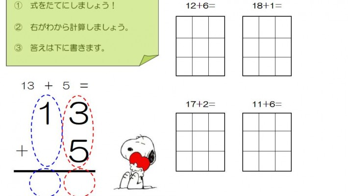 筆算の練習