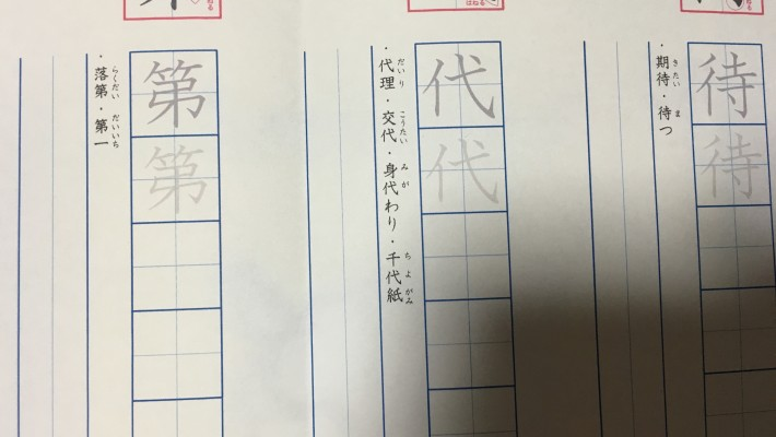 新しい漢字