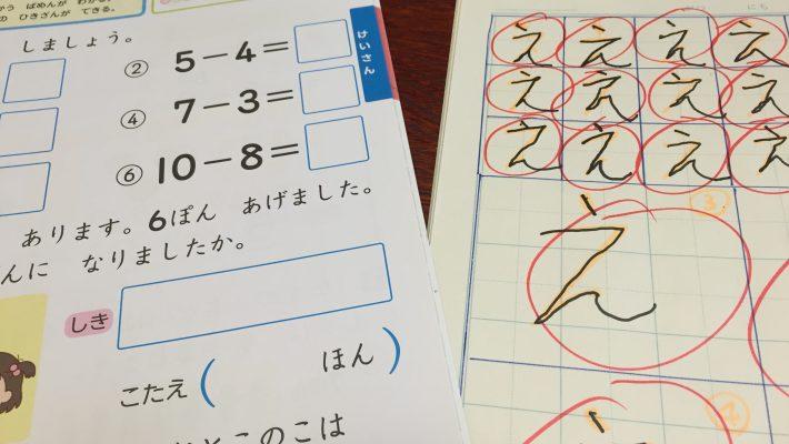 国語と算数